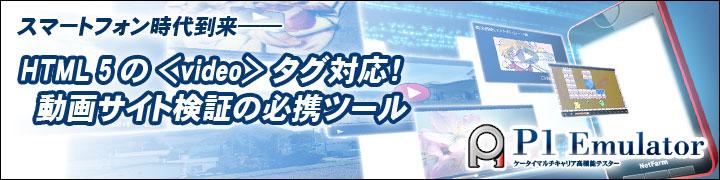 P1エミュレータ HTML5 videoタグ対応