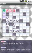 定番言葉パズル:クロスワード